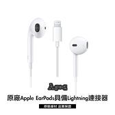 Apple蘋果原廠耳機 EarPods具備Lightning連接器 iPhone7 Plus iPad Air mini touch