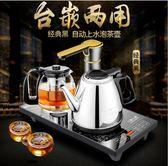 上水機 全智慧自動上水壺電熱燒水壺家用電磁爐自吸抽水式功夫茶套裝茶具 非凡小鋪 JD