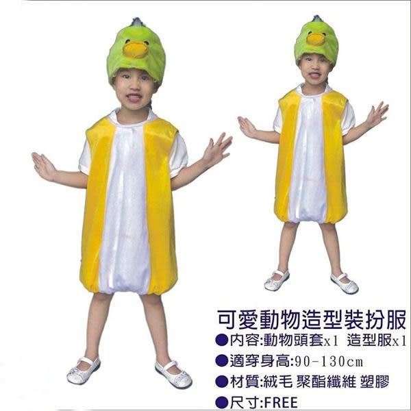 【黃色小鴨】萬聖節化妝表演舞會派對造型角色扮演服裝道具