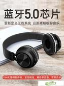 無線藍牙耳機 頭戴式手機電腦音樂男女生運動耳麥華為小米重低音炮帶麥安卓【快速出貨】