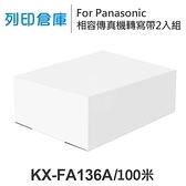 For Panasonic KX-FA136A 相容傳真機專用轉寫帶足100米 1盒 /適用 KX-F969/KX-F1010/KX-F1015/KX-F1016/KX-F1110/KX-FP200