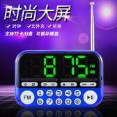 收音機手提音響韓版 866收音機老人鬧鐘音箱便攜式MP3音樂播放器迷你小音響雙11最後一天八折