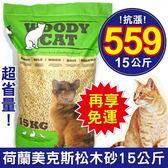 *WANG*【免運】荷蘭WOODY CAT美克斯100%松木砂/木屑砂/貓砂(脫臭高吸力~貓/兔/鼠適用15KG
