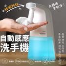 現貨【送洗手液】韓國熱銷 智慧 紅外線 自動感應 免觸碰 衛生 呼吸燈設計 自動洗手機 泡沫機