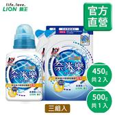 日本 LION 獅王 奈米樂超濃縮洗衣精 1+2組合包 3組入