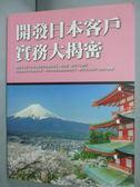 【書寶二手書T1/財經企管_XFD】開發日本客戶實務大揭密_外貿協會