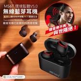 現貨熱銷 超迷你!環境監聽V5.0無線藍芽耳機 MS6T【BF0358】雙耳無線 掀蓋 磁吸艙  藍芽耳機