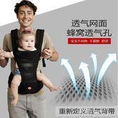四通用多功能抱嬰兒背帶腰凳兒童前抱式後背式寶寶腰帶透氣輕便   初語生活