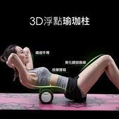 肌肉放鬆瑜伽柱 (附收納網袋) 不挑色 (OS小舖)