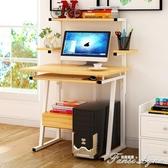 電腦桌台式家用簡約經濟型學生臥室書桌書架組合省空間簡易小桌子 HM 中秋節全館免運