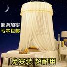 簡易圓形圓頂吊頂蚊帳1.5/1.8/2m單雙人床加密公主落地式懸掛家用 YXS小宅妮時尚