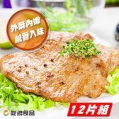 【吃浪食品】古早味香蒜排骨12片組(135g/1片)