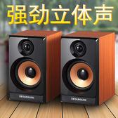 音響 臺式迷你木質小音箱多媒體手機低音 my1142【雅居屋】