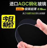 【TG】0.1mm鋼化膜 iphone 6s 4.7 iphone 6s plus 5.5鋼化膜