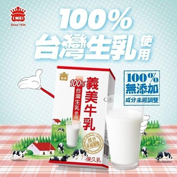 義美牛乳(保久乳)125ml*24入/箱~