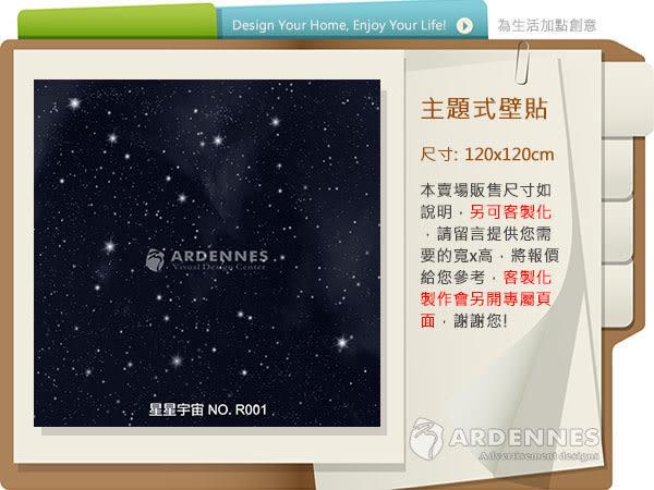 【ARDENNES】防水壁貼 壁紙 牆貼 / 霧面 亮面 / 星星宇宙系列 NO.R001