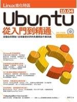 二手書博民逛書店《Linux進化特區:Ubuntu 10.04》 R2Y ISB