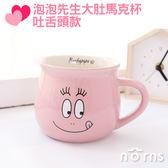 Norns【泡泡先生大肚馬克杯 吐舌頭款】BARBAPAPA正版授權 粉色杯子可愛禮物餐具 陶瓷水杯