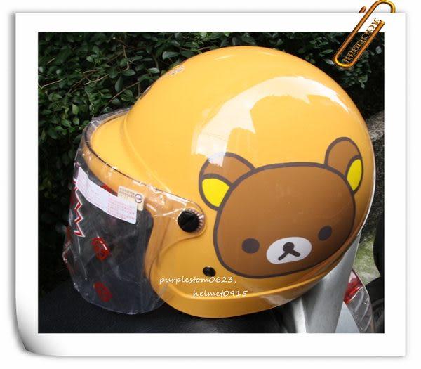 拉拉熊安全帽,兒童安全帽,K856,K857,#4/咖
