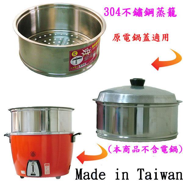 10人份電鍋專用加高蒸籠(1入) / 304不鏽鋼蒸籠 / 10人份大同電鍋適用