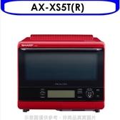 回函贈夏普~AX XS5T R ~31 公升水波爐微波爐 家電
