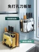 免打孔刀架廚房置物架壁掛式放刀架刀座筷子籠 琪朵市集