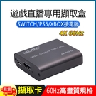 遊戲直播專用HDMI 4K 60Hz影音擷取卡擷取盒(4K輸出高階版)