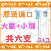 《大+小共六支@美國製造》Philips HX6053+HX6083 飛利浦 敏感軟毛 刷頭 (全系列電動牙刷通用)