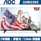 (送飛利浦HDMI線)美國AOC 32吋薄邊框液晶顯示器+視訊盒32M3395