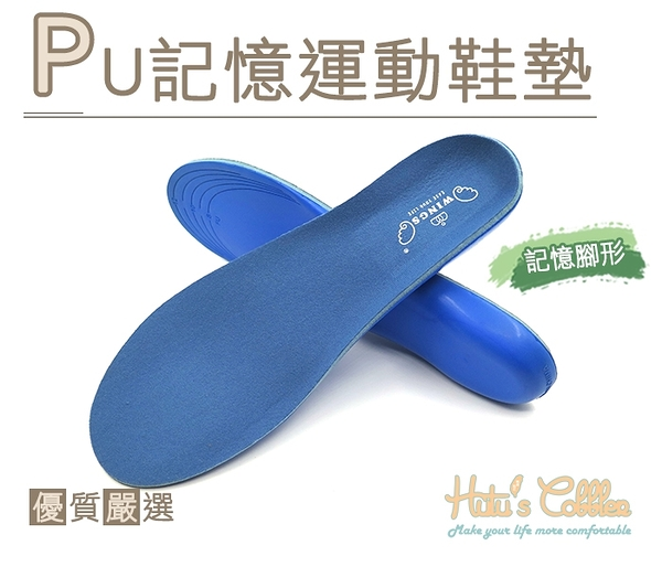 鞋墊.鞋材.PU記憶運動鞋墊.單一尺寸【鞋鞋俱樂部】【906-C165】