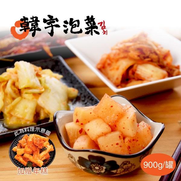 韓宇.韓式蘿蔔(塊)x1+韓式泡菜x1+黃金泡菜x1(900g/罐)加贈年糕(300g/包)﹍愛食網