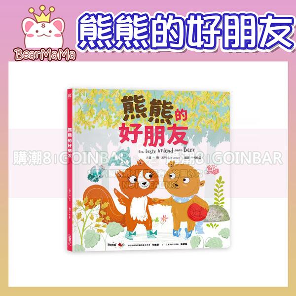 熊熊的好朋友 采實 9789865070939 (購潮8)