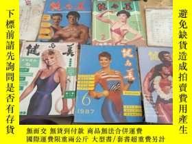 二手書博民逛書店罕見健與美(1986,6)(1987,1,2,5,6)共5冊Y2
