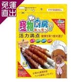 寵物廚房 零食 PK-025潔牙牛奶鈣骨密汁雞肉捲-長12支 X 2包【免運直出】