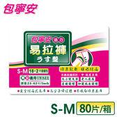 【限宅配】包寧安 活力易拉褲S/M18+2片/包*4包/箱 (購潮8)