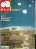 【書寶二手書T3/雜誌期刊_NAW】藝術家_388期_東京中城藝術特集等