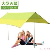 戶外遮陽棚 天幕露營野營公園度假超大超輕便攜式防雨帳篷 FF909【Rose中大尺碼】