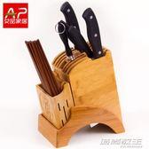 刀架廚房用品菜刀架刀座收納刀具架子筷子架多功能置物架      時尚教主
