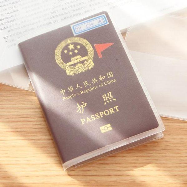 [超豐國際]透明防水護照套護照夾護照包 旅行護照保護套證件包證件