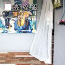 Dazo設計紗簾-亮線銀 寬135cm×高250cm 窗紗/門簾/隔間簾/搭配窗簾布簾使用【MSBT 幔室布緹】