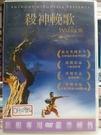 挖寶二手片-J09-026-正版DVD*印片【殺神輓歌】效命於印度地方霸主的拉卡迪亞,一生殺人無數