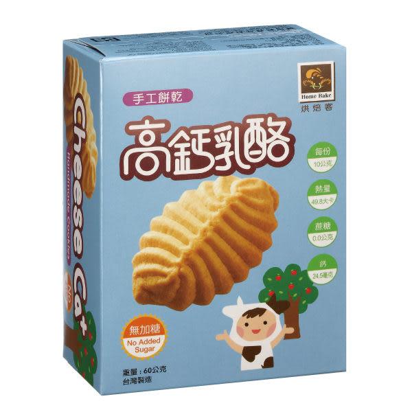烘焙客 手工餅乾-高鈣乳酪 (60g/單盒) 無加糖、奶蛋素【杏一】