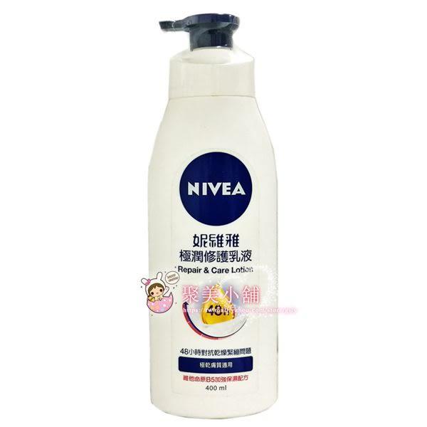NIVEA妮維雅 極潤修護潤膚乳液 400ml 身體乳 潤膚乳液【聚美小舖】