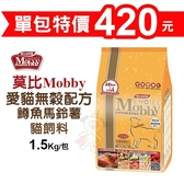 *KING WANG*莫比Mobby《愛貓無穀配方-鱒魚馬鈴薯》貓飼料-1.5kg