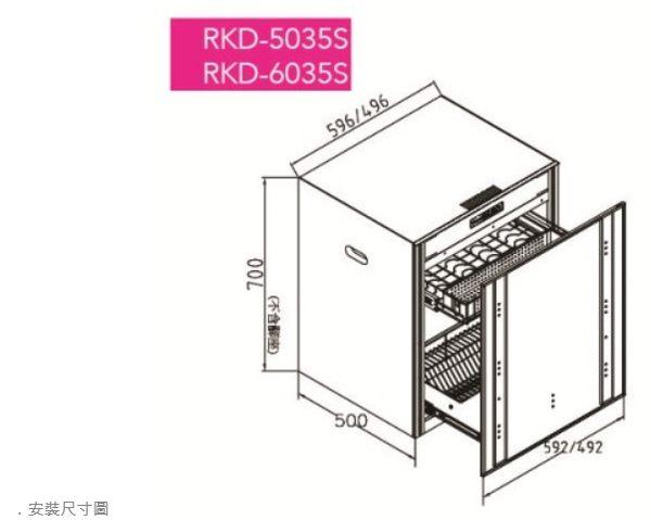 (全省原廠安裝)林內烘碗機 嵌門式烘碗機 RKD-5035S 臭氧殺菌烘碗機 50公分烘碗機
