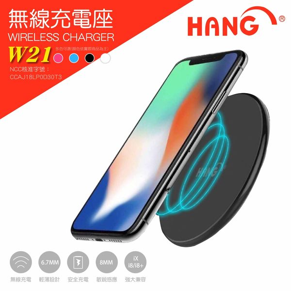HANG W21 超薄 無線充電盤 iphone8 IPHONEX NOTE8 4色可選