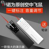 激光投影筆ppt翻頁筆電子筆空中飛鼠遙控演示器