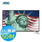 (超贈點3倍)美國AOC 50吋 4K UHD 智慧聯網液晶顯示器+視訊盒 LE50U7570