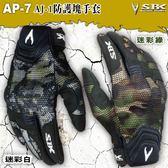 【SBK AP-7 手套  防摔 手套 四季款 短手套 AP-7 防護塊手套 機車 手套 AP7】兩色可選 AJ-1