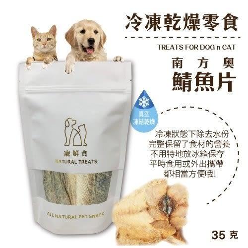 寵鮮食《冷凍熟成犬貓零食-南方澳鯖魚片2入60g》 可常溫保存 無其他添加物